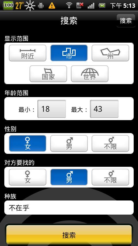 玩免費社交APP 下載交友乐园 app不用錢 硬是要APP