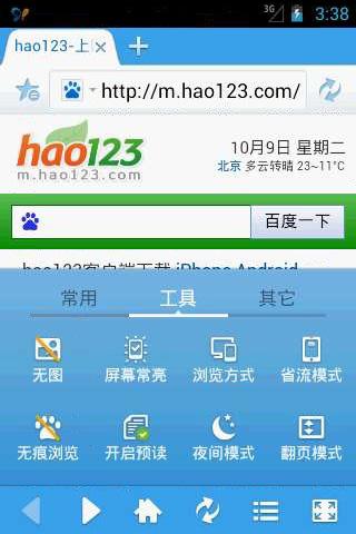 免費工具App|极速浏览器|阿達玩APP