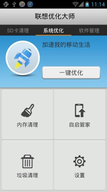 【免費工具App】联想优化大师-APP點子