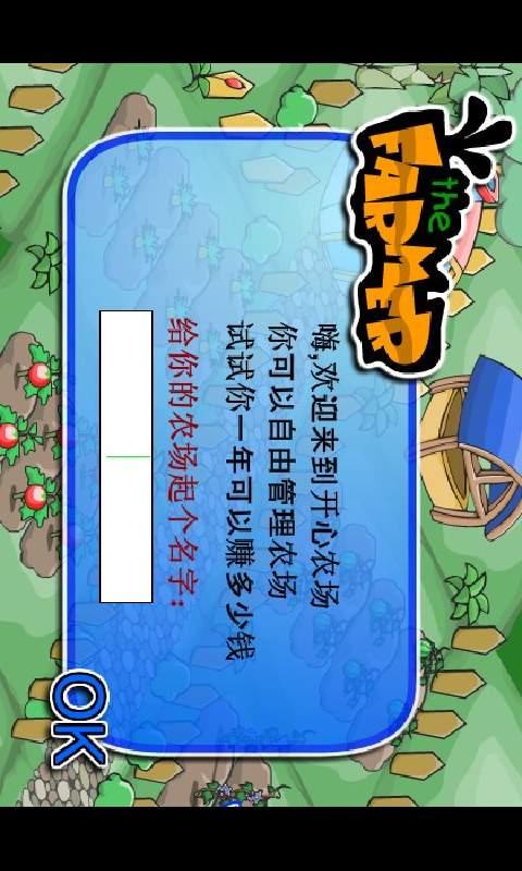 【免費遊戲App】开心农场经营游戏-APP點子