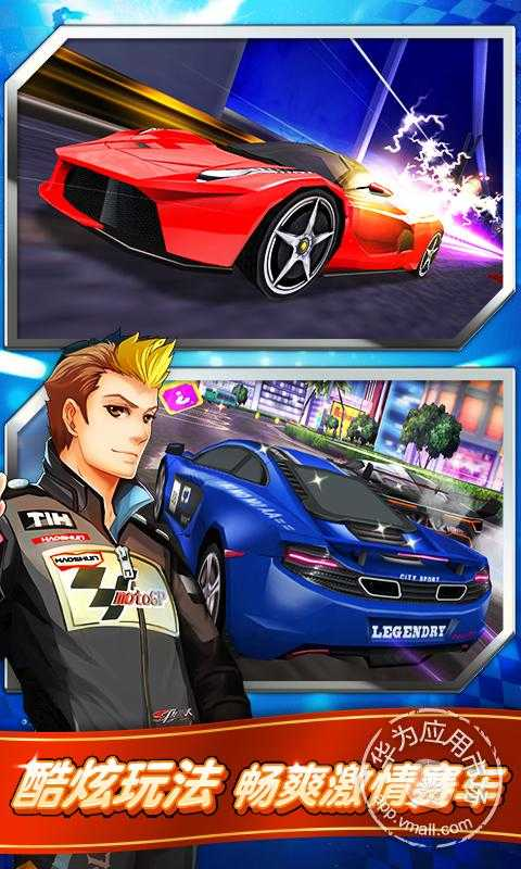 玩免費賽車遊戲APP|下載我是车神 app不用錢|硬是要APP