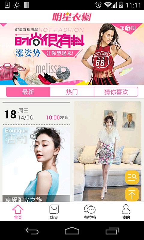 永遠少一件衣服? 完美衣櫥收納5大法則(上) | BeautiMode ...