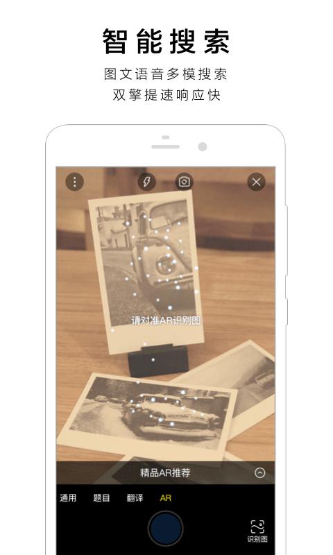 手机百度-应用截图