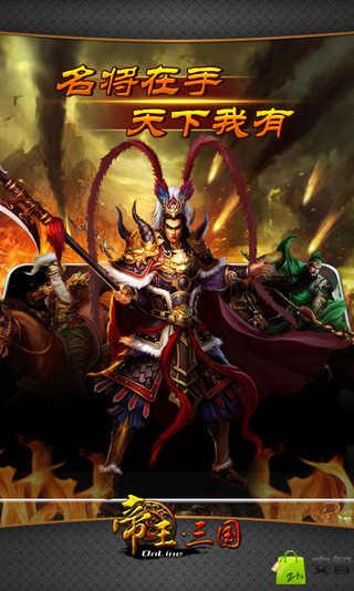 帝王三国·策略游戏