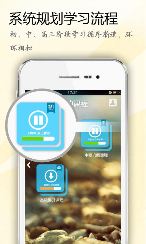 【免費生產應用App】畅快说英语-APP點子