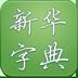 新华字典 生產應用 App Store-癮科技App