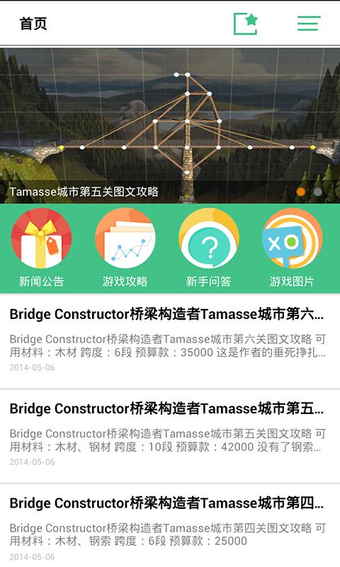 玩模擬App|桥梁构造者攻略百宝箱免費|APP試玩
