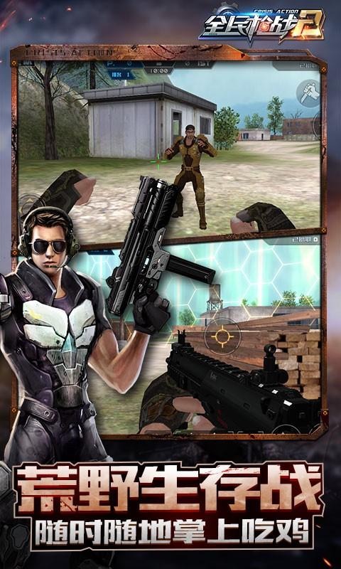 全民枪战2-应用截图