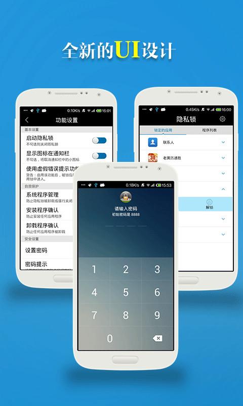 隐私锁-一键锁应用程序私密电话短信密码安全智能手机秘密