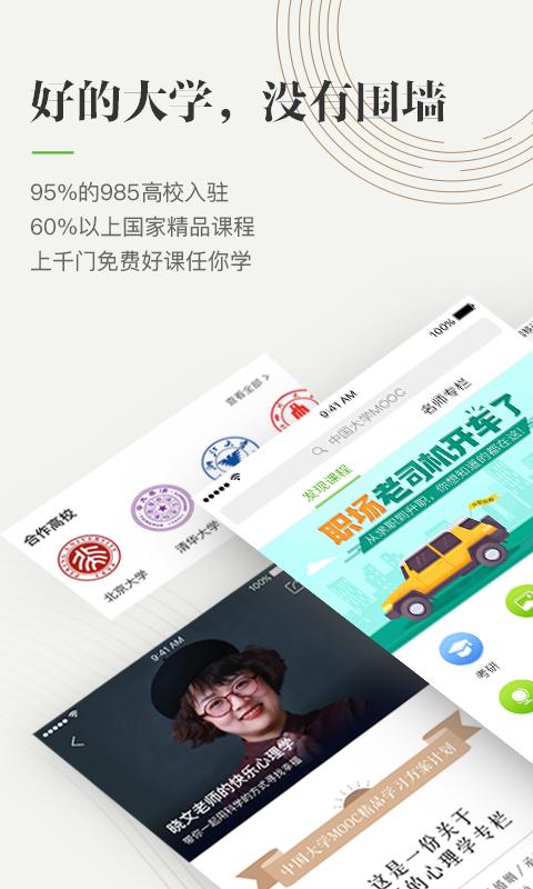 中国大学MOOC-应用截图