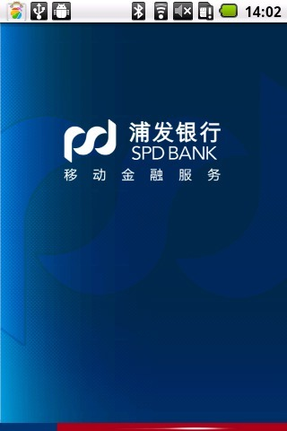 浦发手机银行 企业版