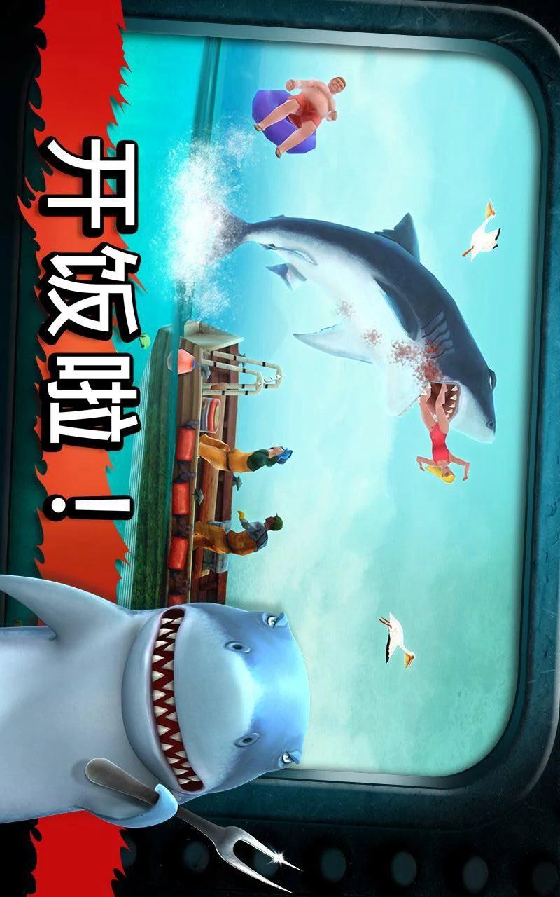 饥饿鲨进化之巨齿鲨欢乐动态壁纸