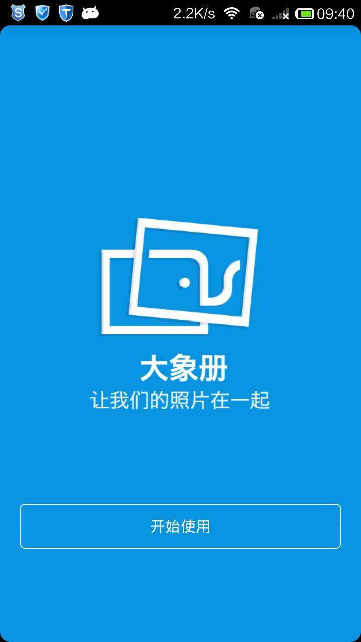 【免費工具App】大象册-APP點子