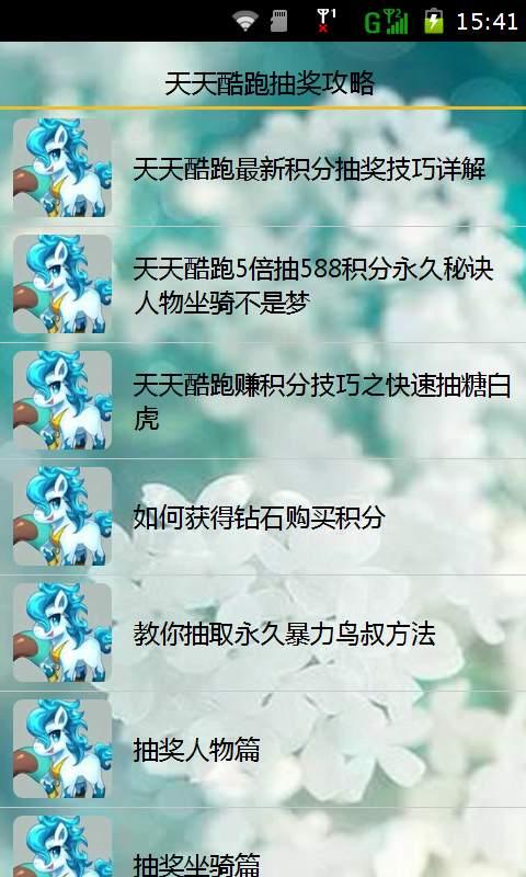 【免費棋類遊戲App】天天酷跑抽奖攻略-APP點子