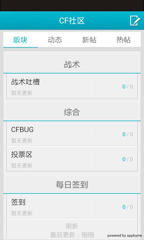 【免費模擬App】CF-APP點子