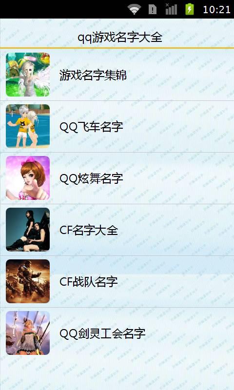 【免費模擬App】qq游戏名字大全-APP點子
