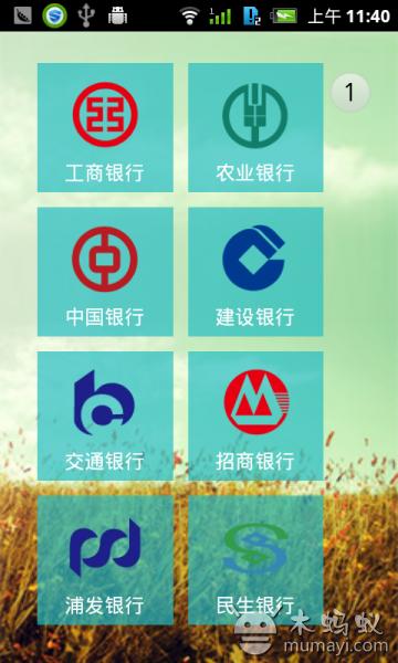 免費下載財經APP|移联手机银行 app開箱文|APP開箱王