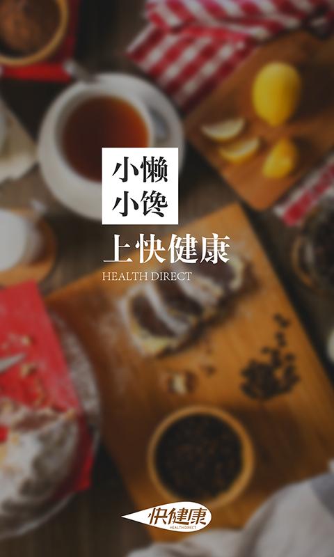 快健康-应用截图