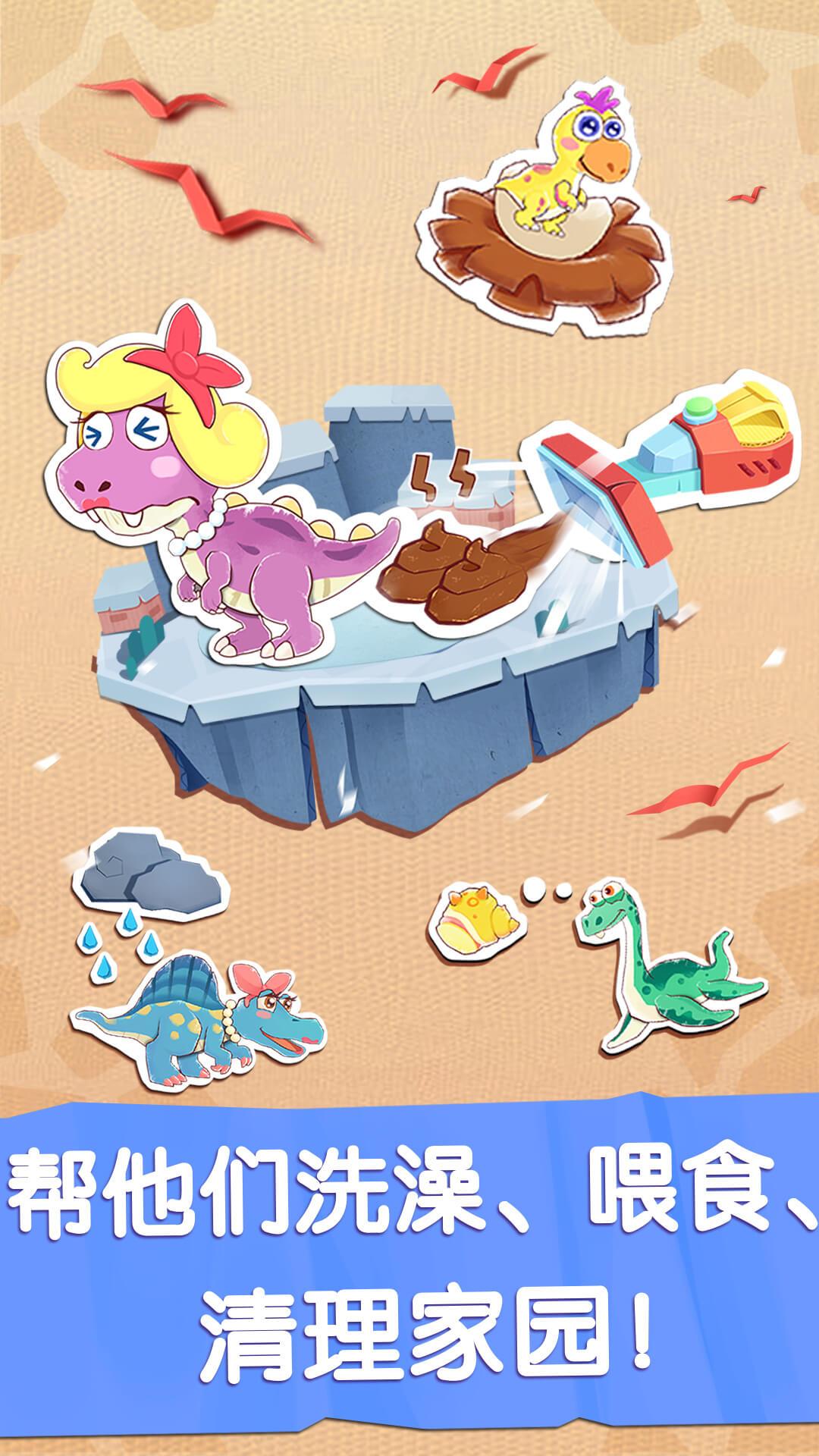 奇妙恐龙世界-应用截图