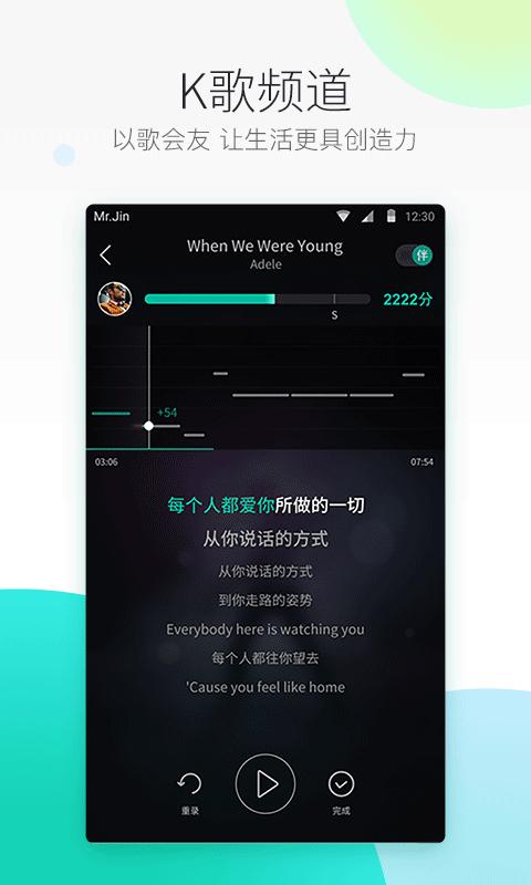 爱音乐-应用截图