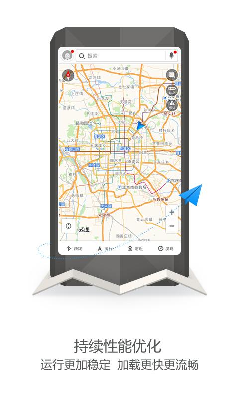 高德地图—intel定制版-应用截图