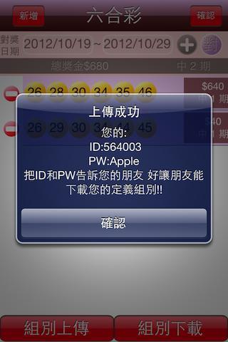 玩免費工具APP|下載六合對兌獎 app不用錢|硬是要APP