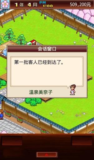 玩免費遊戲APP 下載暖暖温泉乡(汉化版) app不用錢 硬是要APP