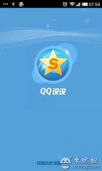QQ说说助手
