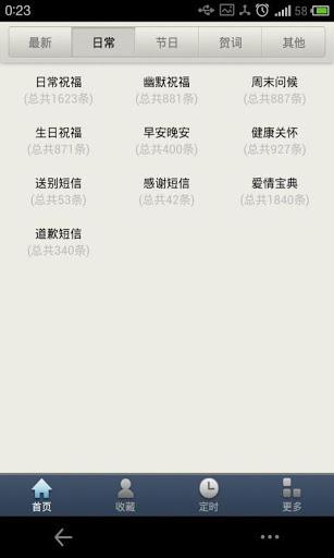 玩社交App|短信库免費|APP試玩