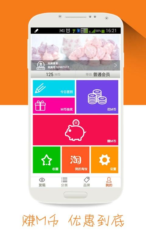 玩生活App|美美零食免費|APP試玩