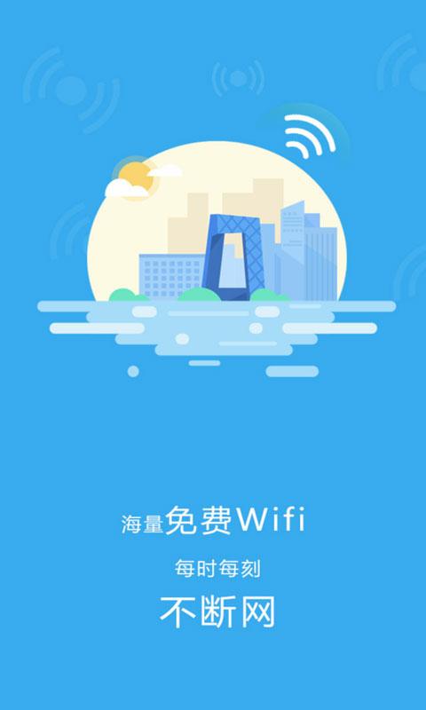 wifi密码查看器-应用截图