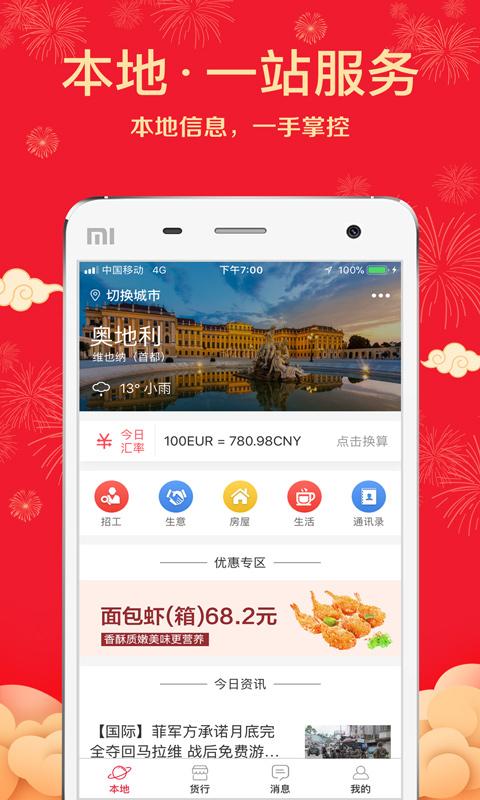 华人邦-应用截图
