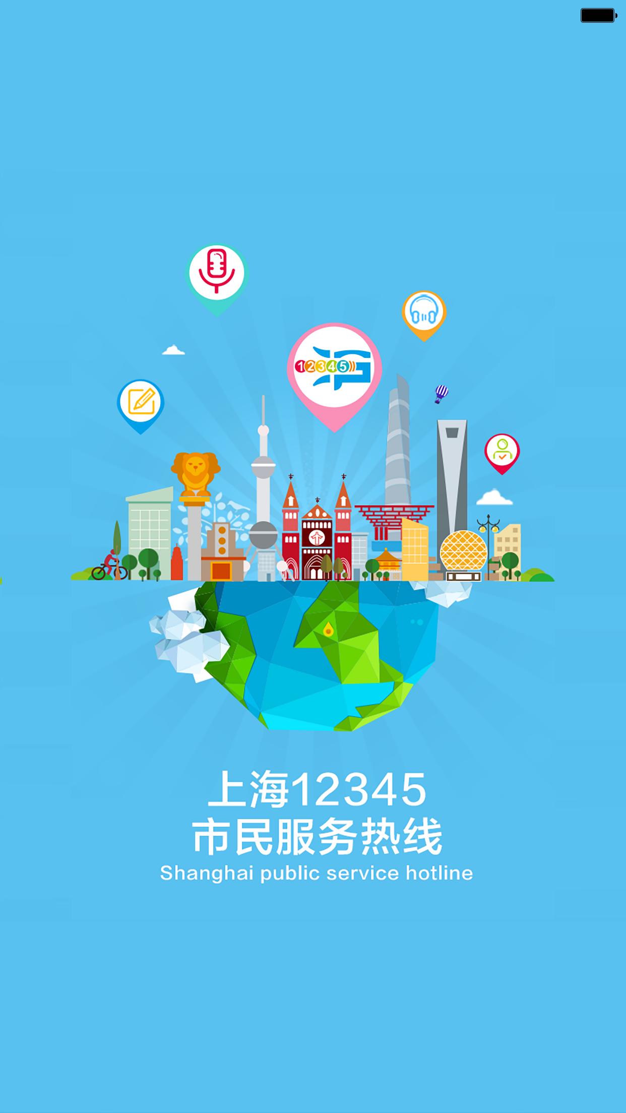 上海12345-应用截图