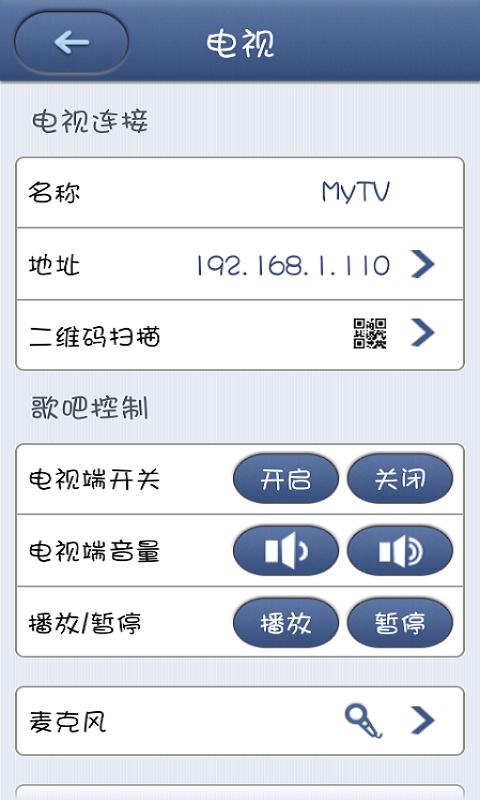 歌吧TV版 - 沙發管家應用市場 電視應用軟體下載 智能電視應用軟體商店、遊戲等海量TV應用app下載中心