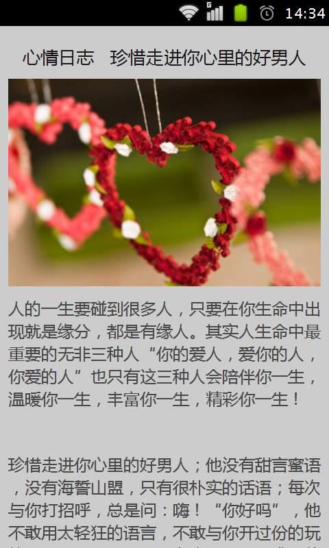 免費個人化App|QQ说说心情大全|阿達玩APP