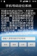 【免費工具App】号码定位寻人系统-APP點子