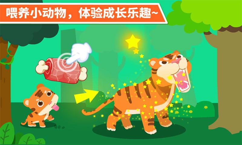 动物乐园-宝宝巴士-应用截图