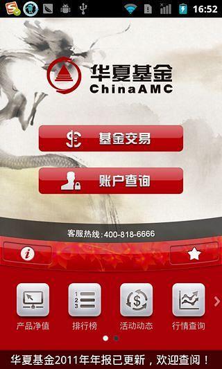 华夏基金管家 財經 App-癮科技App