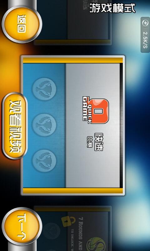 玩免費體育競技APP|下載火柴人赛篮球 app不用錢|硬是要APP