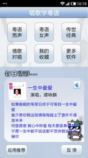 唱歌学粤语