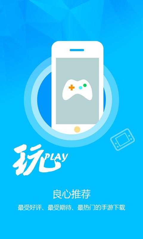 第五游戏-游戏盒助手-应用截图