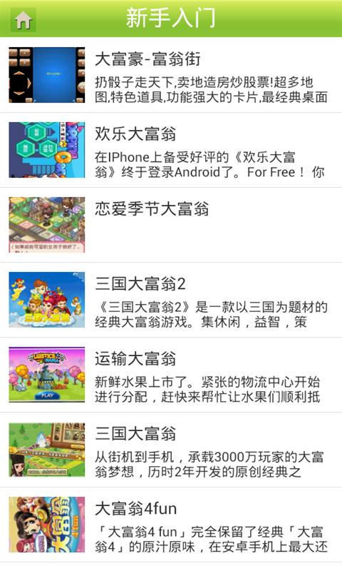 大富翁4fun-手机游戏攻略