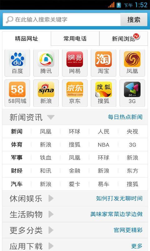 【免費工具App】网址导航2013-APP點子