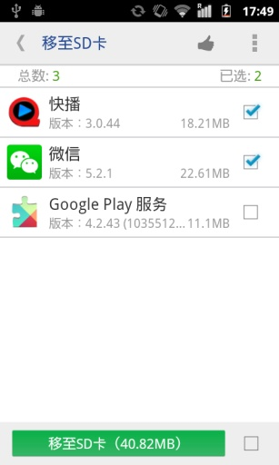 AppMgr III (App 2 SD) - Google Play Android 應用程式