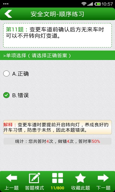 玩免費生產應用APP|下載新驾照考试 app不用錢|硬是要APP