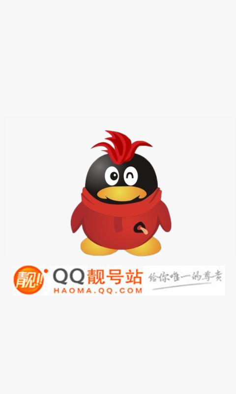 QQ靓号2014