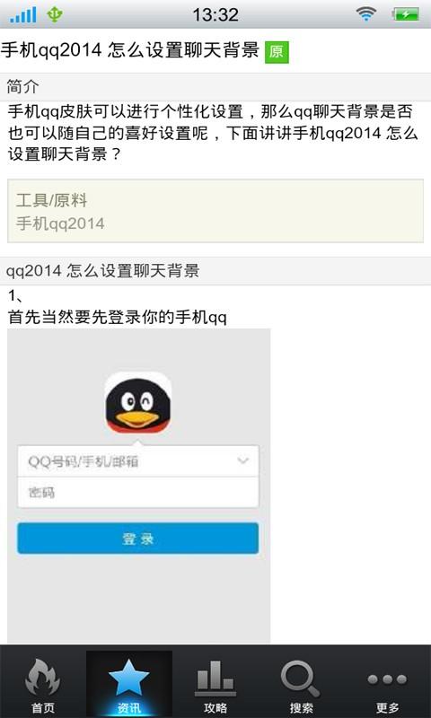 手机QQ功能新体验2014