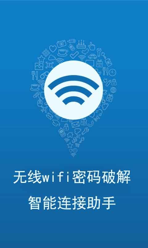 无线wifi密码破解智能连接助手