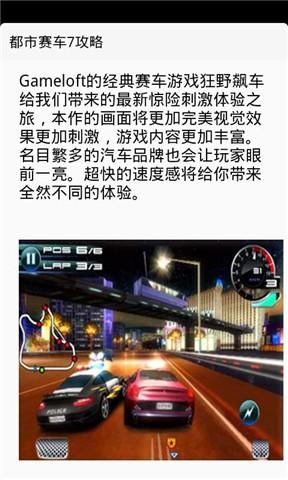都市赛车7攻略|玩賽車遊戲App免費|玩APPs