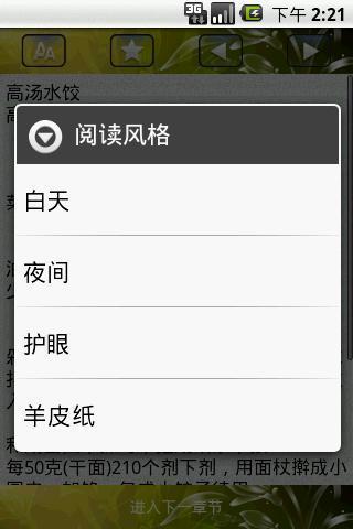 【免費生活App】宝宝食谱大全-APP點子